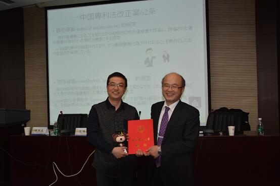 日本早稻田大学高林龙教授受聘学院兼职教授并作学术